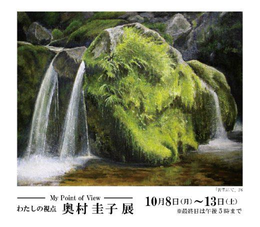 Keiko Okumura Exhibition| ― わたしの視点 ― 奥村 圭子 展 My Point of View