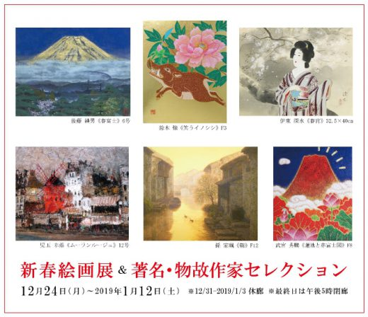 New Year Art Exhibition| 新春絵画展