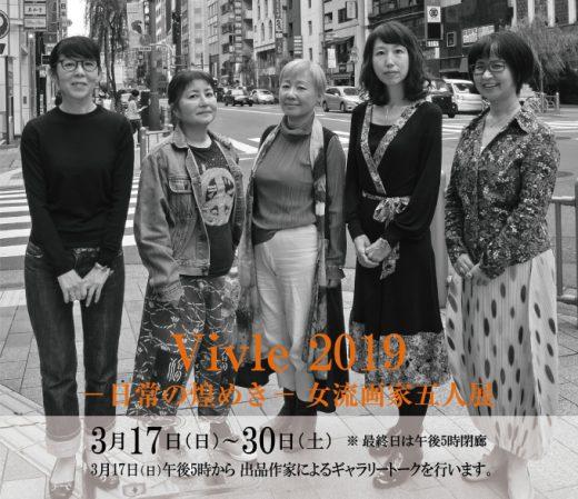 Vivle 2019 |― 日常の煌めき ― 女流画家五人展