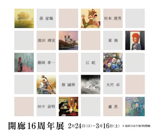 16th anniversary exhibition | 開廊16周年展