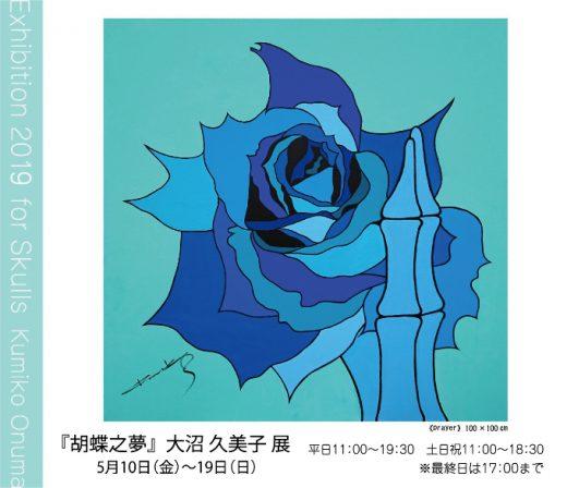 Exhibition 2019 for Skulls Kumiko Onuma | ― 胡蝶之夢 ― 大沼 久美子 展