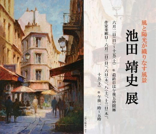 Yasushi Ikeda Exhibition | ― 風と陽光が織りなす風景 ― 池田 靖史 展
