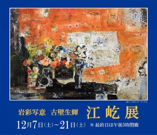 Yi Jiang Exhibition| ―岩彩写意 古壁生輝― 江 屹 展