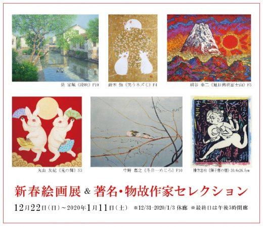 New Year Art Exhibition| 新春絵画展