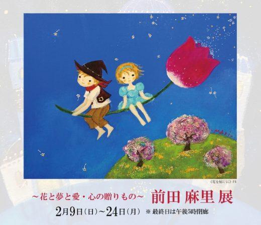 Mari Maeda Exhibition ― 花と夢と愛・心の贈りもの ― 前田 麻里 展
