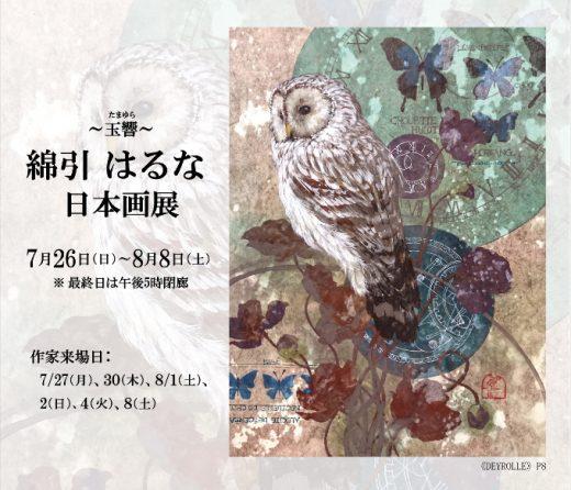 Haruna Watahiki Exhibition 綿引はるな 日本画展 ― 玉響 ―