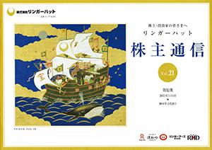 2016年「株主通信」の表紙に掲載された鈴木作品「宝船」