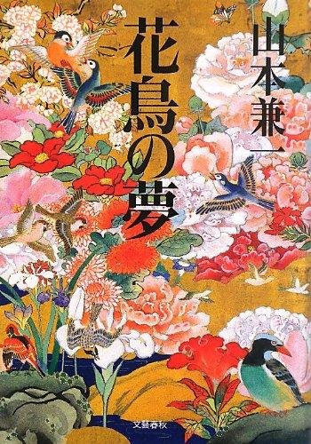 北村さゆり先生が描く 『花鳥の夢』山本兼一著(文藝春秋)表紙装画