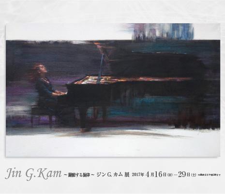 ~躍動する旋律~ ジン G.カム 展|Jin G.Kam Exhibition
