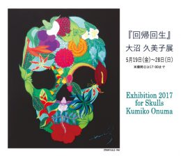 Next Exhibition