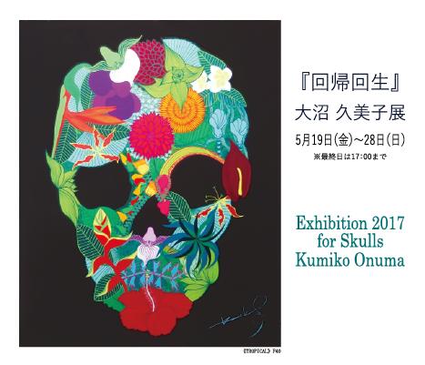 『回帰回生』大沼 久美子 展 | Exhibition 2017 for Skulls Kumiko Onuma