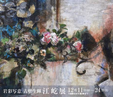 ~岩彩写意 古壁生輝~ 江 屹 展 | Jiang Yi Exhibition