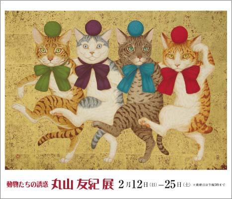 ― 動物たちの誘惑 ― 丸山 友紀 展 | Yuki Maruyama Exhibition