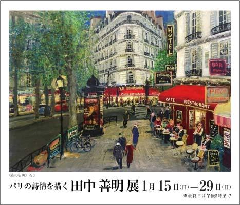 ― パリの詩情を描く ― 田中 善明 展 | Zenmei Tanaka Exhibition