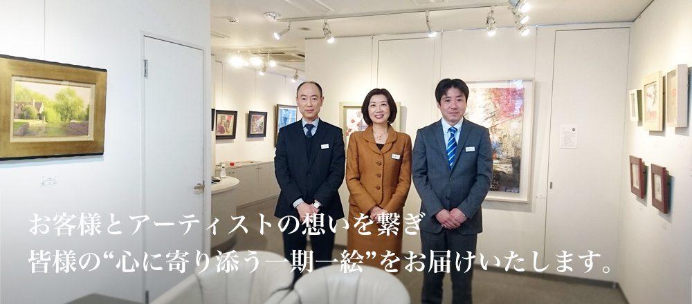 銀座に開廊して15年目 国内外で活躍中のアーティストを紹介しています。