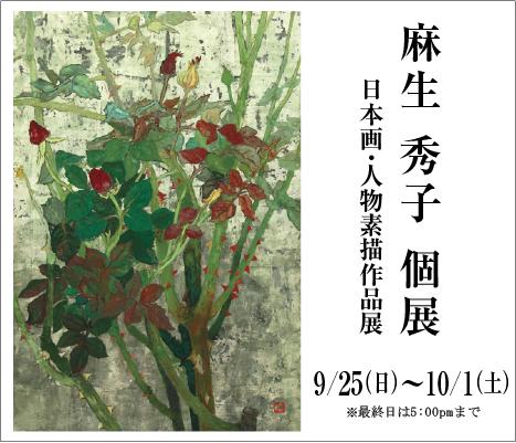 麻生 秀子 個展 日本画・人物素描作品展| Hideko Aso Exhibition