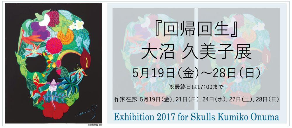 5月19日~28日『回帰回生』大沼 久美子 展