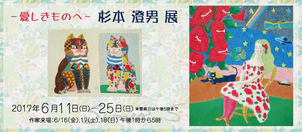 6月11日~25日 ~愛しきものへ~『杉本 澄男 展』