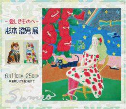 愛しきものへ 杉本 澄男 展 | Sumio Sugimoto Exhibition