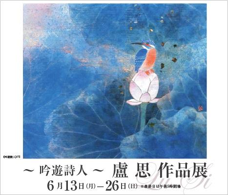 ― 吟遊詩人 ― 盧 思 展 | Lu Si Exhibition
