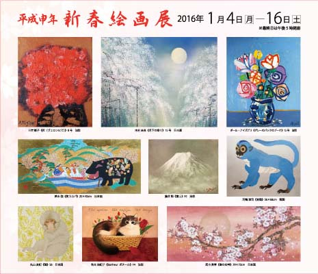新春絵画展| New Year Art Exhibition