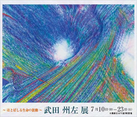 ― ほとばしる生命の鼓動 ― 武田 州左 展 | Kunisa Takeda Exhibition