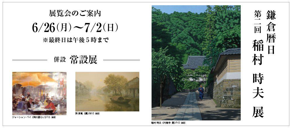 鎌倉暦日 第二回 稲村 時夫 展  – 併設 – 常設展