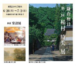 鎌倉暦日 第二回 稲村 時夫 展 | Tokio Inamura Exhibition   ー 併設 ー『常設展』