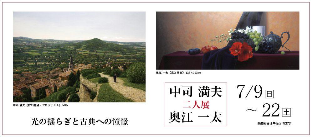光の揺らぎと古典への憧憬 『中司 満夫・奥江 一太 二人展』