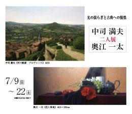 光の揺らぎと古典への憧憬 中司 満夫・奥江 一太 二人展 |Realism