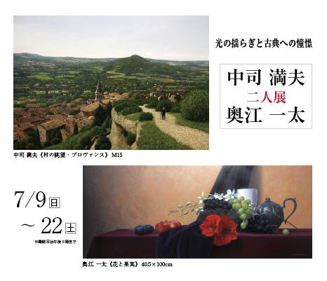 ― 光の揺らぎと古典への憧憬 ― 中司 満夫・奥江 一太 二人展 |Realism