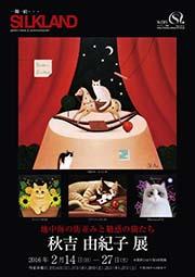 ギャラリー通信#88| Gallery Magazine #88