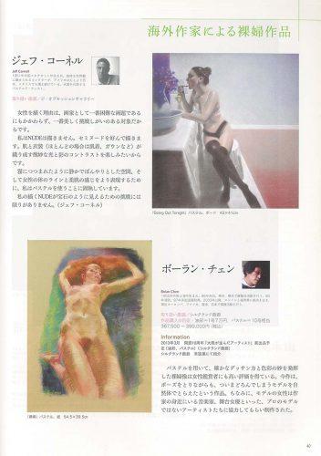 アートコレクター2012年7月号