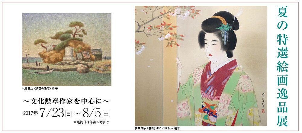 『夏の特選絵画逸品展』-文化勲章作家を中心に-