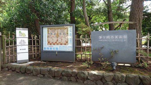 茅ヶ崎市美術館訪問記  『夏の福袋2017~動物美術館展』