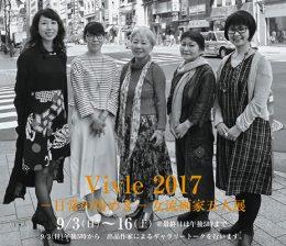 Vivle 2017 女流画家五人展 |Vivle 2017