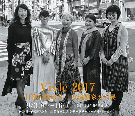 Vivle 2017 – 日常の煌めき – 女流画家五人展 |Vivle 2017
