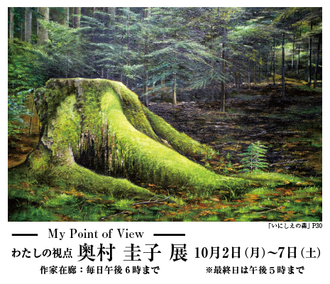 ― 私の視点 ― 奥村 圭子 展 My Point of View| Keiko Okumura Exhibition