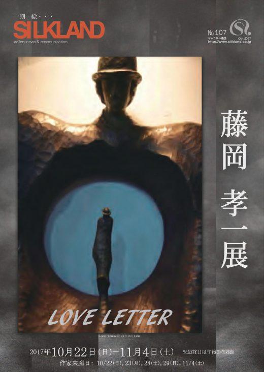 『藤岡 孝一 展』 -LOVE LETTER- を開催いたします