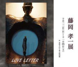 藤岡 孝一 展 -LOVE LETTER- | Koichi Fujioka Exhibition