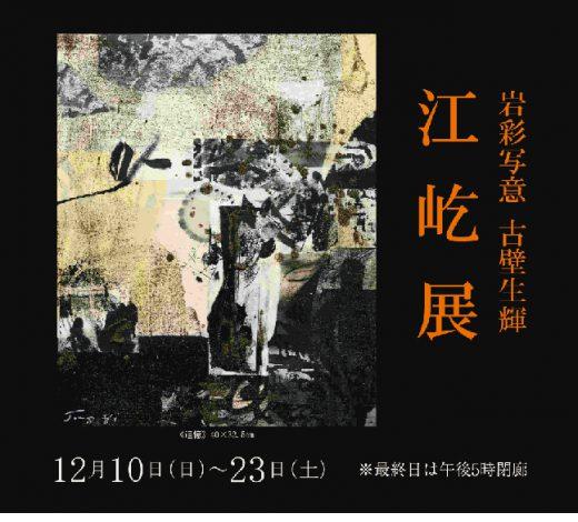 ~岩彩写意 古壁生輝~ 江 屹 展| Jiang Yi Exhibition