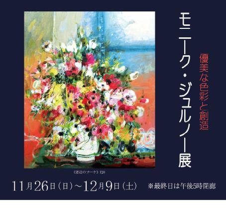 ― 優美な色彩と創造 ― モニーク・ジュルノー 展| Monique JOURNOD Exhibition