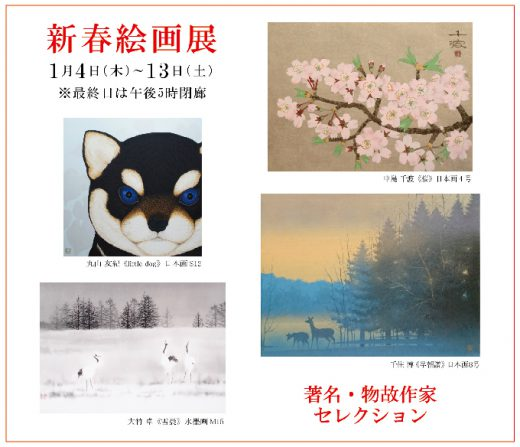 新春絵画展| New Year Art Exhibition