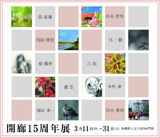 開廊15周年展 | 15th anniversary exhibition
