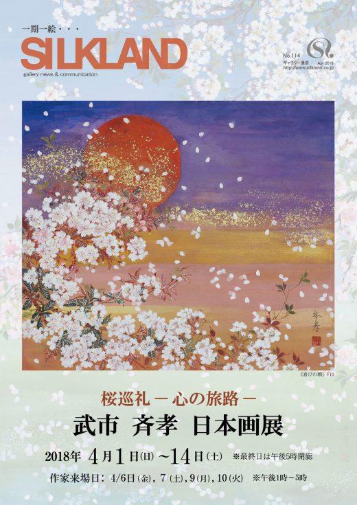 桜巡礼 ― 心の旅路 ― 『武市 斉孝 日本画展』を開催いたします。