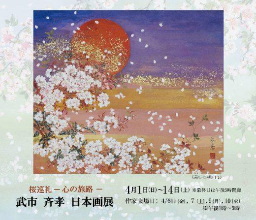桜巡礼 ― 心の旅路 ― 武市 斉孝 日本画展| SeikoTakeichi Exhibition