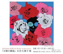 ― 大勢の薔薇 ― 大沼 久美子 展 | Exhibition 2018 for Skulls Kumiko Onuma