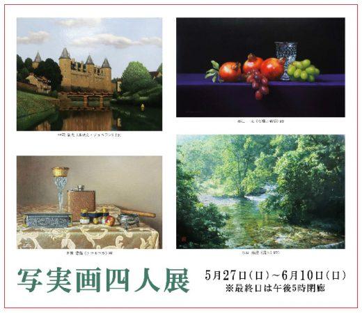 写実画四人展 | Realism