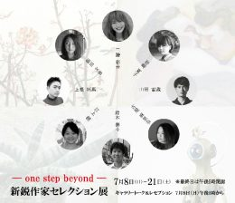 ― one step beyond ― 新鋭作家セレクション展 | Selection of new and elite artists