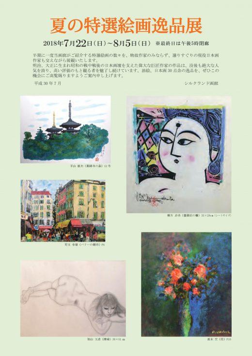 『夏の特選絵画逸品展』を開催いたします。